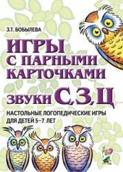 Ігри з парними картками. Звуки с,З,Ц Настільні логопедичні ігри для дітей 5-7 років Автор Бобильова З. Т.
