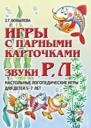 Ігри з парними картками. Звуки Р-Рь, Л, Ль. Настільні логопедичні ігри для дітей 5-7 років. Автор Бобильова