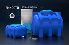 Ємності для води пластикові