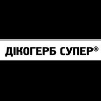 Гербицид  Дікогерб Супер р.к.