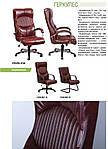 Кресло для руководителя Геркулес Флеш , фото 2