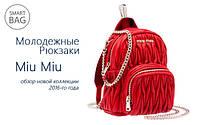 Известный бренд модных аксессуаров Miu Miu представил молодежные женские рюкзаки из новой коллекции 2016-го года.