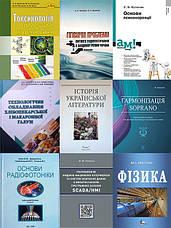 Навчальна література для студентів