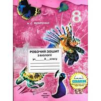Робочий зошит з біології учня 8 класа  Вихренко А.С.