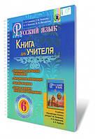 Книга для учителя Русский язык 6 клас Полякова Самонова Генеза