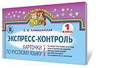 Експресс контроль Русский язык 1 клас Частина 1 Камышанская