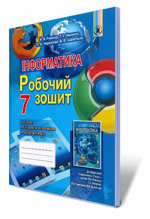 Робочий зошит Інформатика 7 клас Ривкінд Генеза, фото 2