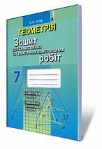 Зошит для самостійних та тематичних робіт Геометрія 7 клас Істер Генеза, фото 3