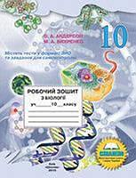 Робочий зошит з біології учня 10 класа  О.А. Андерсон