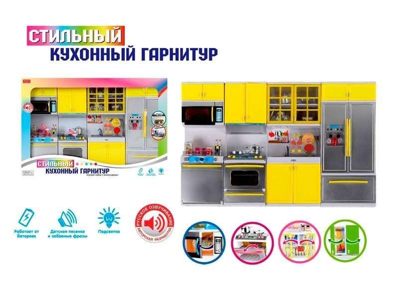 Игровой набор Кухня ZYA-A1261-5