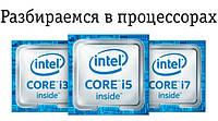 Розбираємося в процесорах
