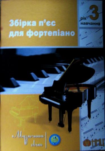 Музичний світ. Збірка п'єс для фортепіано. 3 клас.  Баличева Н.І. Леонтьева Н.І.