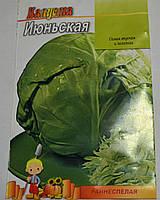 Семена Капуста Июнськая