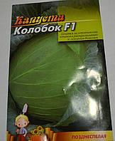 Семена Капуста Колобок F1