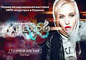 Впервые в Украине Vape  Expo Kiev 2016