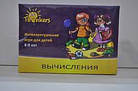Игра THINKERS Вычисления (Th0601) Настольная игра, Киев