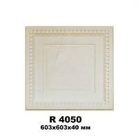 Кессон потолочный R4050 603*603*40мм, Gaudi decor, фото 1