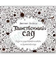 Книга для творчества и вдохновения Таинственный сад Авт: Бэсфорд Д. Изд-во: КоЛибри