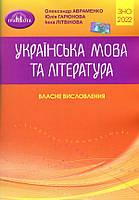 ЗНО 2022. Українська мова та література. Власне висловлення.  Авраменко О. Гарюнова Ю.  Грамота
