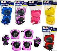 Защита 466-119 для локтей коленей запястий защитная экипировка наколенники налокотнники