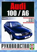 Книга Audi 100 / Audi A6 (c4) дизель Справочник по ремонту, техобслуживанию