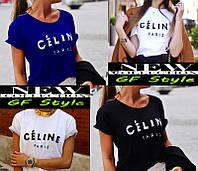 Стильная Футболка ~Celine Paris~ 3 цвета !!!