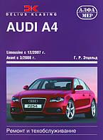 Audi A4 (b8) Инструкция по диагностике и ремонту, техобслуживанию, эксплуатации
