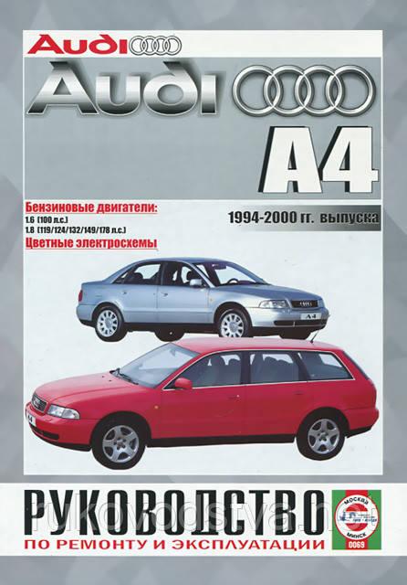 Книга Audi A4 b5 1994-2000 бензин Инструкция по эксплуатации, ремонту и техобслуживанию
