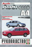 Audi A4 (b5) бензин Инструкция по эксплуатации, ремонту и техобслуживанию