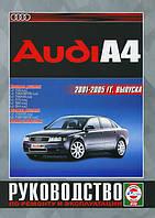 Audi A4 (b6) Инструкция по эксплуатации, ремонту