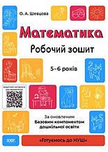 Готуємось до НУШ Математика Робочий зошит 5-6 років За оновленим Базовим компонентом дошкільної освіти Основа