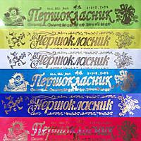 Першокласник - стрічка шовк, золота фольга (укр.мова)