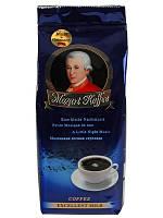 Кофе молотый  Mozart Excellent Mild 250г