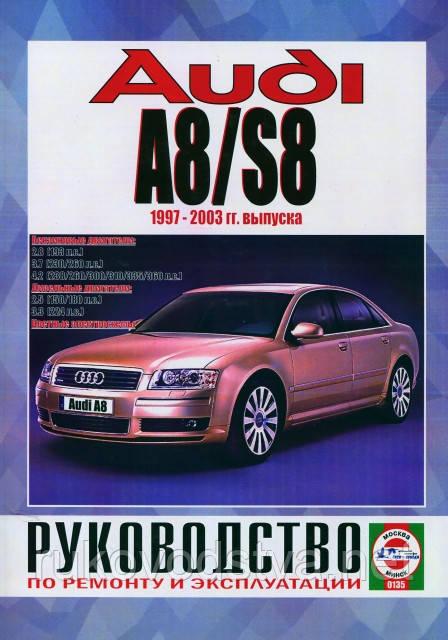 Книга Audi A8 с 1997-2003 Руководство по ремонту, эксплуатации