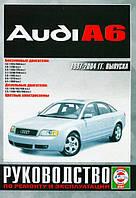 Audi A6 (c5) Мануал по ремонту, обслуживанию и эксплуатации