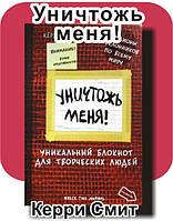 Книга Уничтожь меня творческий блокнот Кери Смит красная обложка