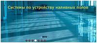 Цветные полиуретановые полы Днепропетровск