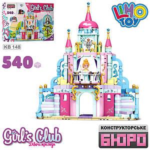 Конструктор KB 148 (18шт) замок принцессы, фигурка, 540дет, в кор-ке, 45-33-7,5см