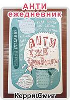 Антиежедневник Керри Смит творческий блокнот
