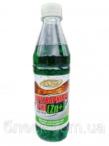 """Перетворювачі іржі """"Zn +"""" 0,42 кг (пляшка ПЕТ 0,4 л)"""