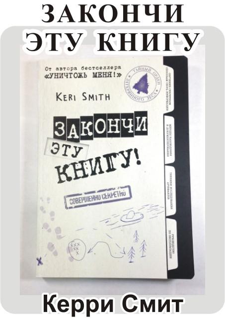 Закончи эту книгу Кери Смит