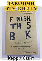 Закончи эту книгу Finish this book Керри Смит