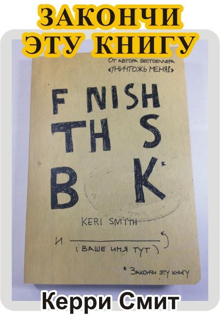 Закончи эту книгу Finish this book Кери Смит