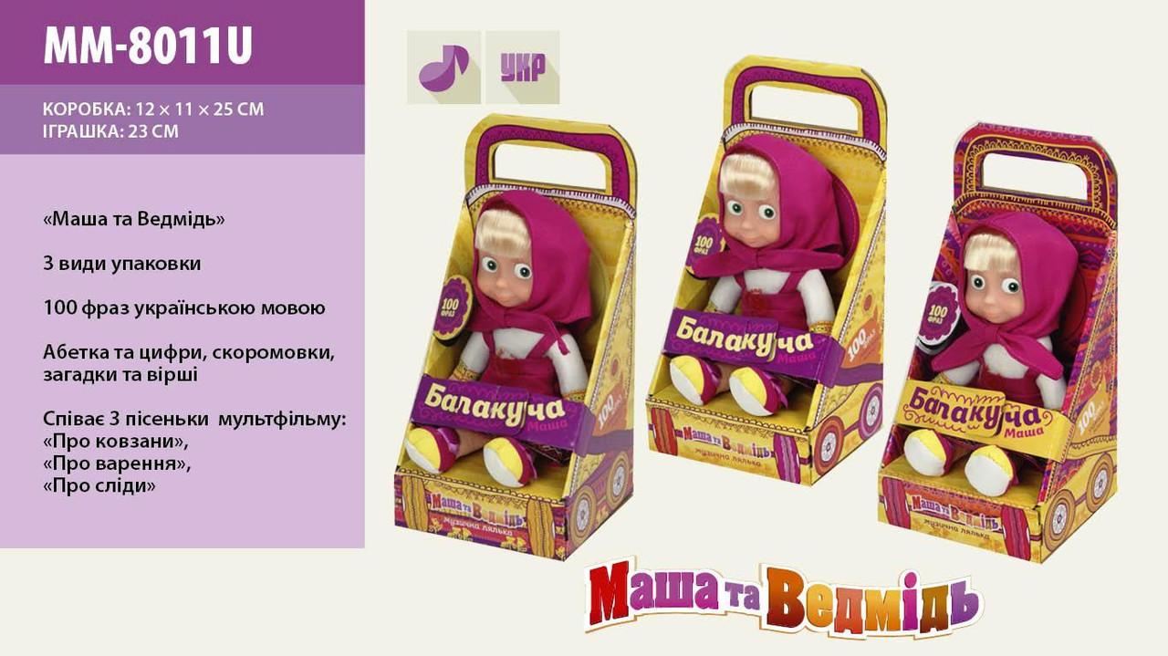 Кукла музыкальная Маша MM-8011U