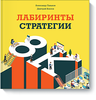 Лабиринты стратегии. Александр Паньков,  Дмитрий Хохлов