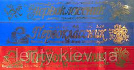 Першокласник - стрічка атласна з фольгою (рос.яз.)
