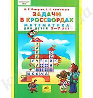 Задачи в кроссвордах. Математика для детей 5-7 лет. Л. Г. Петерсон., Е. Е. Кочемасова. Изд-во: Ювента.