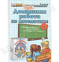 Домашняя работа по математике 6 класс. К учебнику Л. Г. Петерсон Математика 6 клас. Г. В. Дорофеева., Л. Г. Петерсон. Часть 1. Рылов А. С. Изд-во: