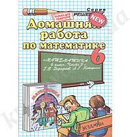 Домашняя работа по математике 6 класс. К учебнику Л. Г. Петерсон Математика 6 клас. Г. В. Дорофеева., Л. Г. Петерсон. Часть 3. Новиков П. Г. Изд-во: