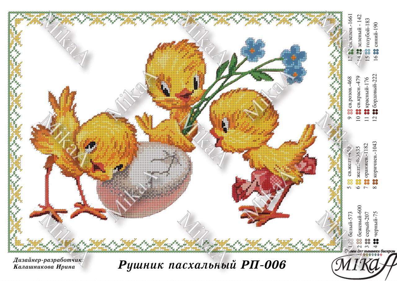 Рушник пасхальный № РП 006